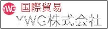 国際貿易YWG株式会社